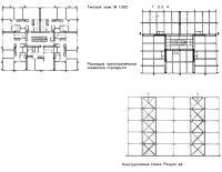 Схемы жилого блока