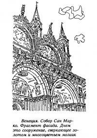 Собор Сан Марко. Днем это сооружение сверкает золотом и многоцветьем мозаик