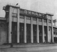 Стадион «Динамо на Ленинградском проспекте. Архитекторы А. Лангман и Л. Чериковер, 1927