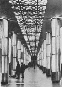 Станция «Аврора»