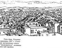 Тель-Авив. Путевые зарисовки 1967 г.