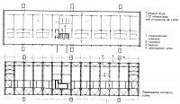 Типовой этаж и его перекрытия