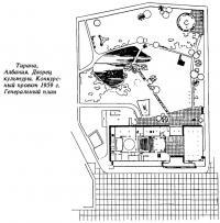 Тирана, Албания. Дворец культуры. Конкурсный проект 1959 г. Генеральный план
