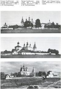 Троице-Гледенский монастырь. Вид с северо-запада. 1921 г.