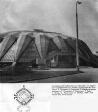 Универсальный спортивный зал «Дружба» на территории стадиона имени В. И. Ленина