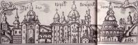 Успенский собор Печерского монастыря и Троицкая надвратная церковь на гравюре 1677 г
