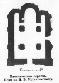 Васильевская церковь. План по И. В. Моргилевскому
