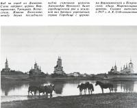 Вид на город из Дымкова. 1917 г.
