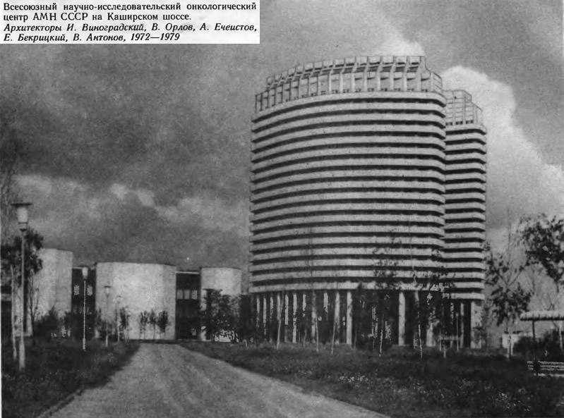 СССР на Каширском шоссе