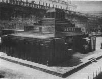 Второй деревянный Мавзолей В. И. Ленина. Архитектор А. Щусев, весна 1924