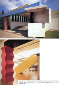 Выставочный павильон и его интерьер. Дюссельдорф. Э. Соттсасс, А. Сибик, Г. Сифусс, 1986