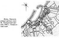 Ялта. Реконструкция центра города. Конкурсный проект 1946 г. Генеральный план