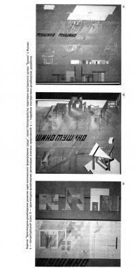 Задание Архитектурно-дизайнерское развитие идей комплексного формирования среды