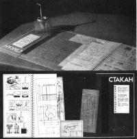 Задание по курсу Основы эргономики: Стакан проектировщика