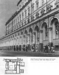 Здание Большого Кремлевского дворца