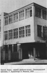 Здание бывш. первой фабрики-кухни. Ленинградский проспект, 7. Архитектор А. Мешков, 1929