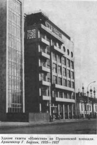 Здание газеты «Известия» на Пушкинской площади. Архитектор Г. Бархин, 1925—1927