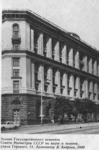 Здание Государственного комитета  Совета Министров СССР по науке и технике