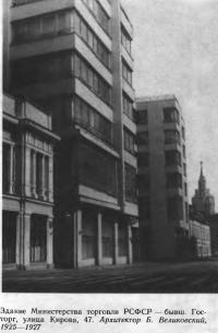 Здание Министерства торговли РСФСР