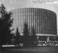 Здание панорамы «Бородинская битва» на Кутузовском проспекте, 38