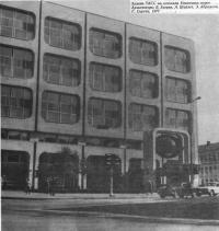 Здание ТАСС на площади Никитских ворот