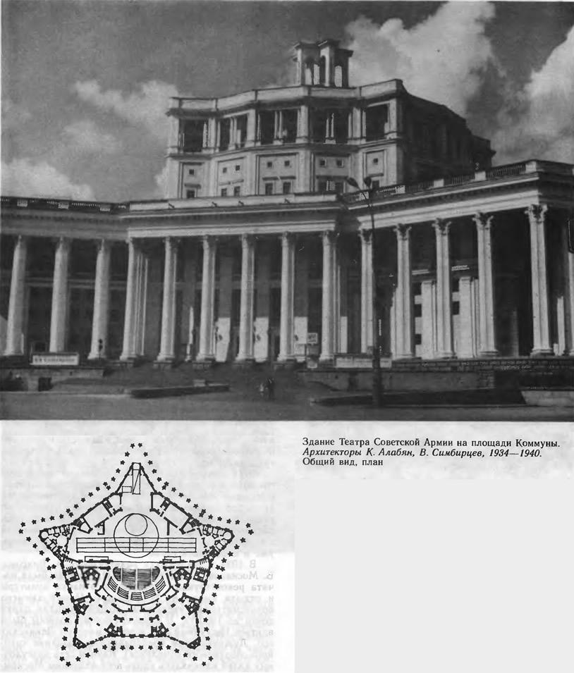 Здание Театра Советской Армии на площади Коммуны