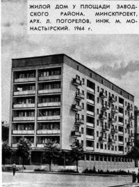 Жилой дом у площади Заводского района. Минскпроект. 1964 год