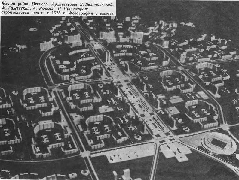 Жилой район Ясенево. Фотография с макета